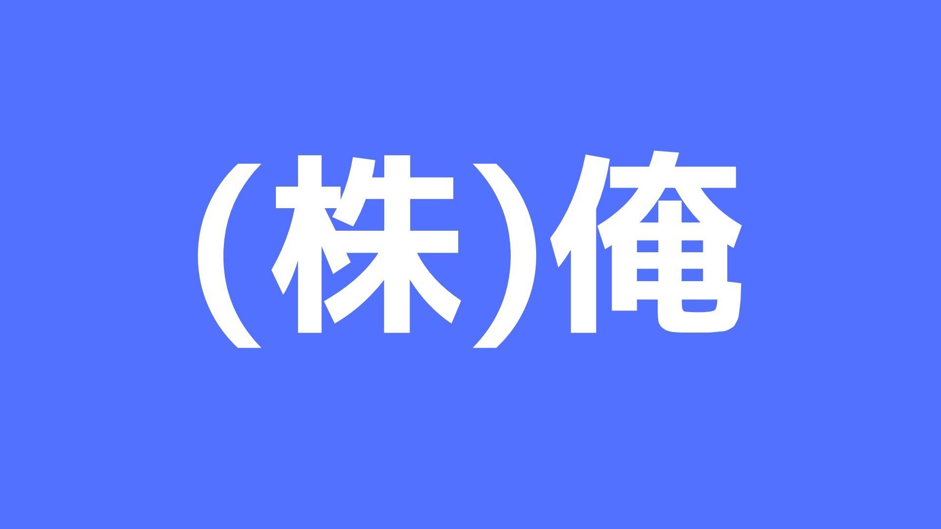 会社 俺 株式